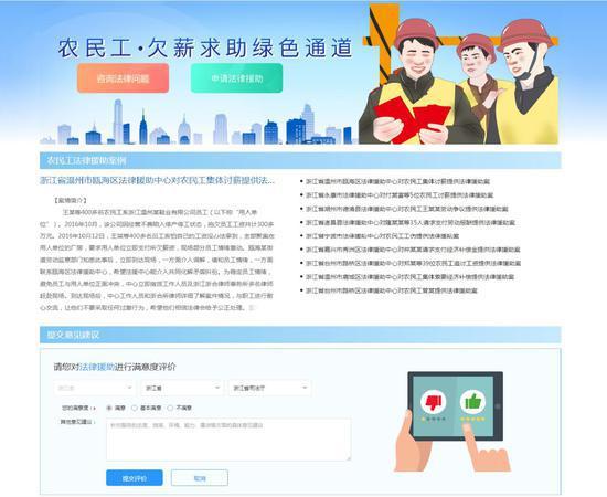 浙江法律服务网 浙江省司法厅