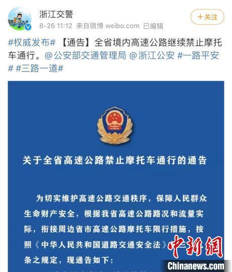 """""""浙江交警""""官方微博发布内容。"""