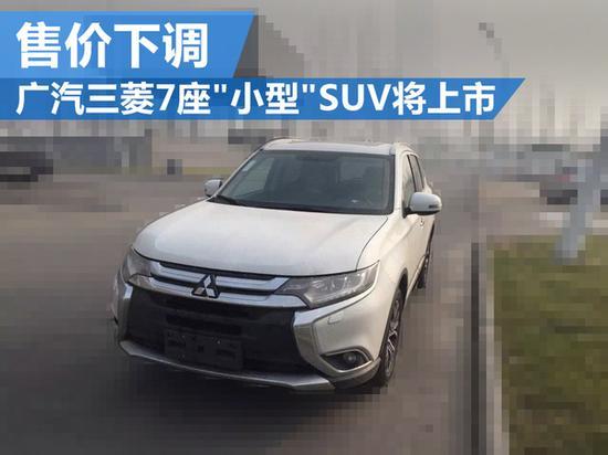 广汽三菱7座 小型 SUV将上市高清图片