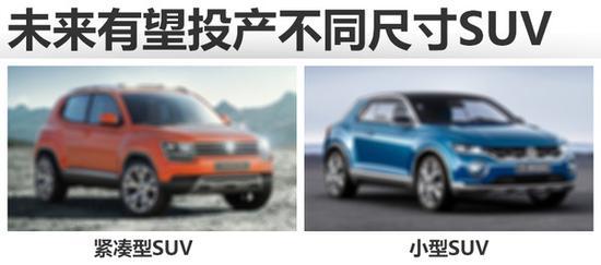 一汽-大众将在明年推出的首款SUV,有望是一款定位高于上汽大众-一高清图片