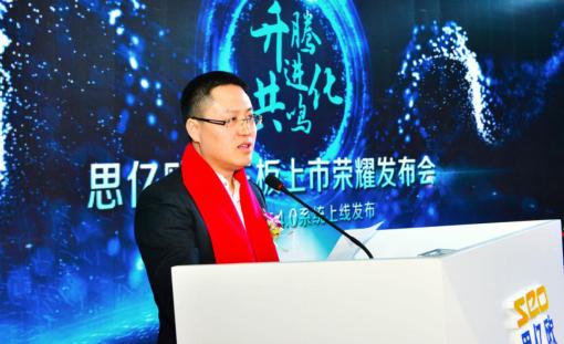 杭州思亿欧网络科技股份有限公司 董事长 何旭明演讲