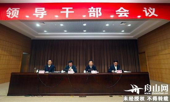 今天下午,舟山市委召开全市领导干部会议。