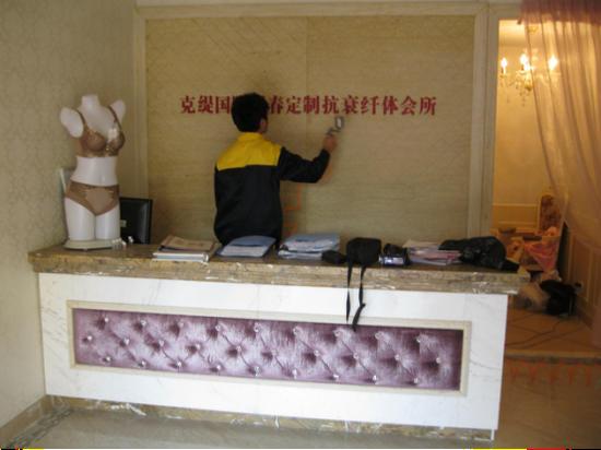 图一:净旋风工作人员为克丽缇娜美容院软包墙体进行治理。