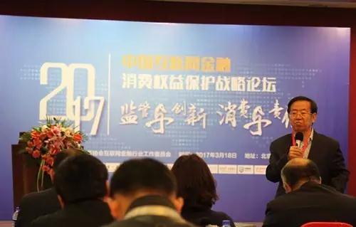 中国银监会研究局原局长景学成发表主旨演讲