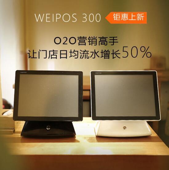 用WEIPOS开店宝做外卖引导客流