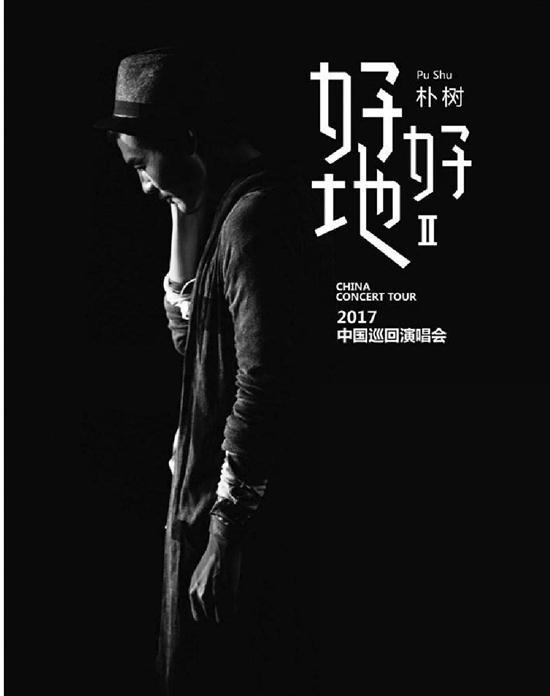 右图:朴树演唱会海报。