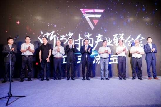 浙江省时尚产业联合