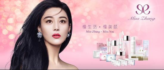 Miss Zhang产品系列
