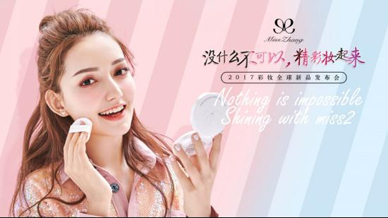 Miss Zhang润透钻石气垫套盒