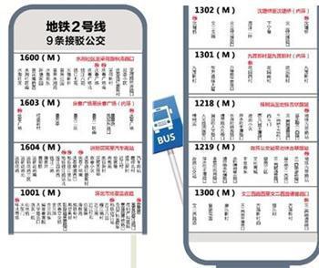 杭州地铁2号线公交配套出炉 9条地铁接驳线招手即停