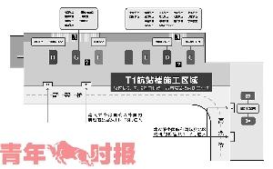 萧山机场T1航站楼要改造施工 关闭5、7、9号三个门