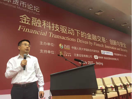 """苏宁银行董事长黄金老在""""2017国际货币论坛""""上发布主旨演讲"""