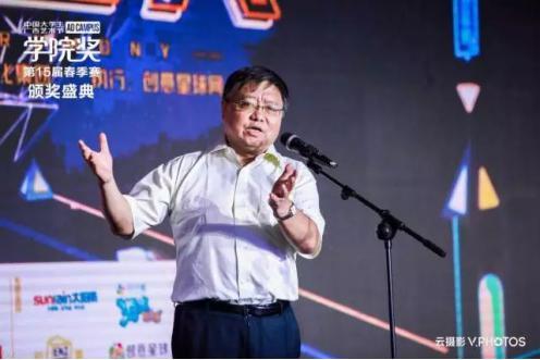 中国广告协会会长张国华致辞