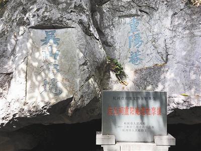 吴山福地摩崖石刻。