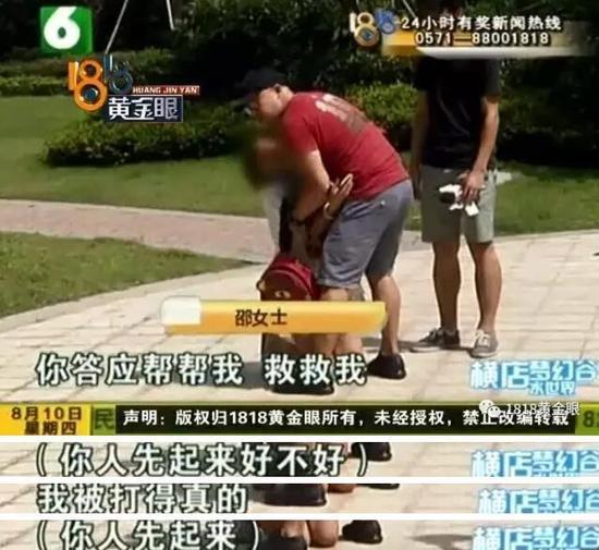 邵女士家住杭州余杭临平,见到记者,邵女士就哭着跪了下来,记者赶紧将她扶起,邵女士的右眼有淤青,身上也有外伤。