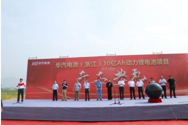 华汽电池(浙江)10亿Ah动力锂电池项目开工仪式盛大举行