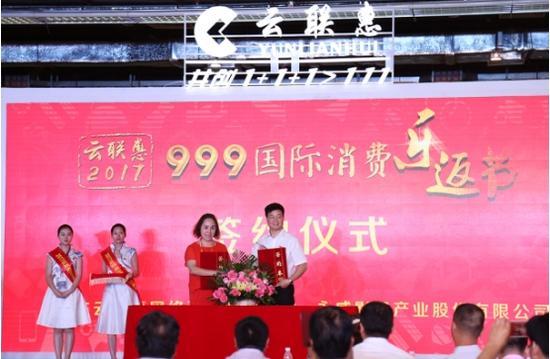 共襄乐返盛典开启消费新时代——2017云联惠999国际消费乐返节盛大