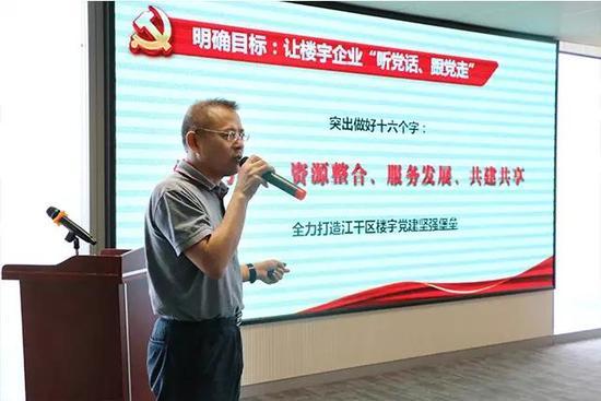 图/华侨国际楼宇党委书记孔村光进行党建路演