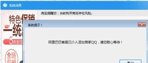 """图为:页面提示""""客服""""即将介入。义乌公安供图"""