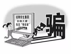 TOP6:购买虚拟物品诈骗