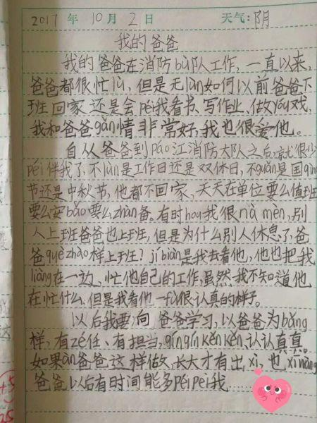 """女孩的日记""""我的爸爸""""。绍兴消防供图"""