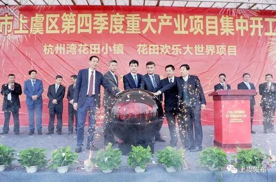 绍兴上虞区19只重大项目集中开工 总投资147.4亿元