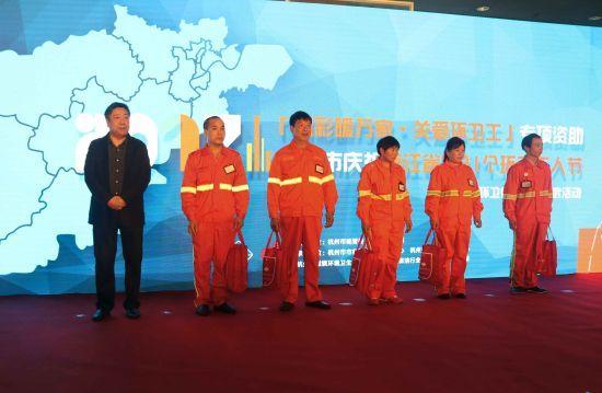 """图为:""""福彩暖万家·关爱环卫工""""专项资助活动在浙江杭州举行。  杭州民政供图"""