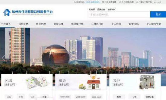 杭州市住房租赁监管服务平台。廖式映 摄