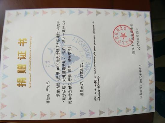 今年5月,浙江大学建校120周年,严刘祜为母校捐赠一万元,此为捐赠证书。王晨辉 摄