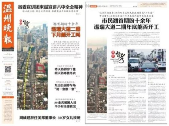 温州晚报去年11月22日曾做报道