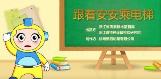 图为《跟着安安坐电梯》宣传片  浙江省质监局提供