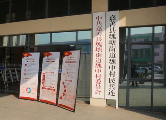嘉善县魏塘街道魏中村委员会。