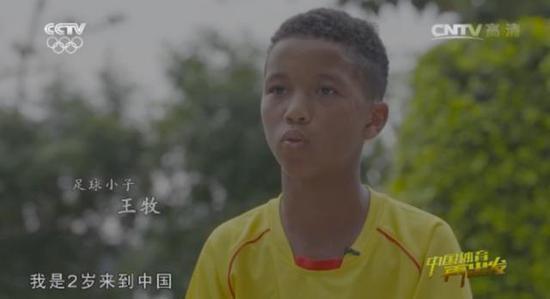 国足黑旋风 温14岁中非混血小将入选国足集训队