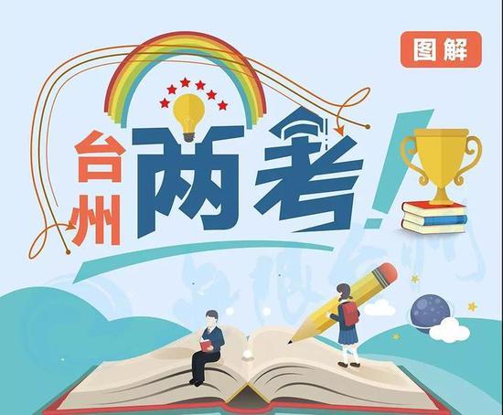 一图看懂2018年台州中高考指南_台州频道_新