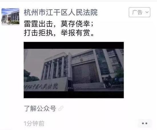 杭州1女子欠钱1.77亿 被悬赏886.76万举报