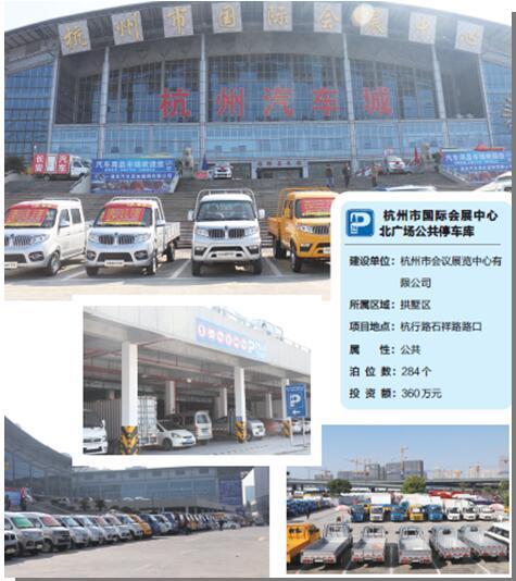 杭州市国际会展中心北广场公共停车场