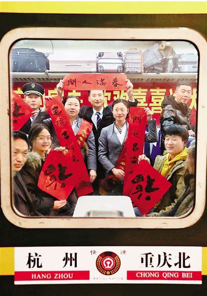 """杭州首趟春运加班列车17日发车,铁路工作人员给旅客送""""福""""。"""
