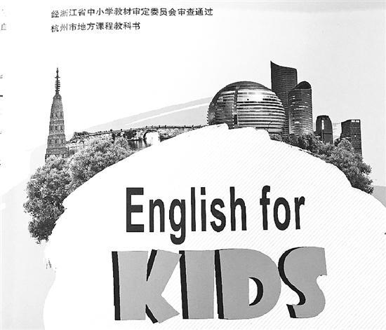 杭州众多公办小学一年级开上英语课 老师:肢体