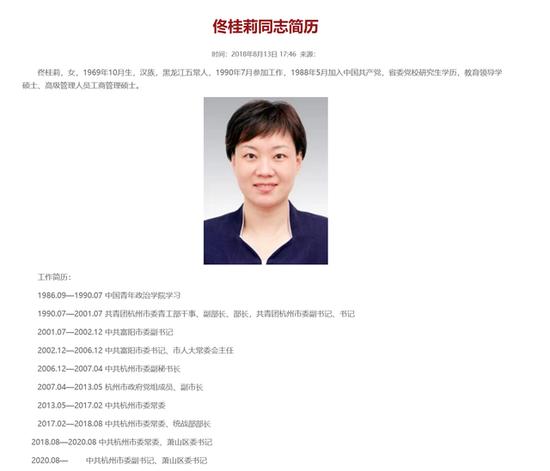 佟桂莉任杭州市委副书记,此前为杭州市委常委、萧山区委书记