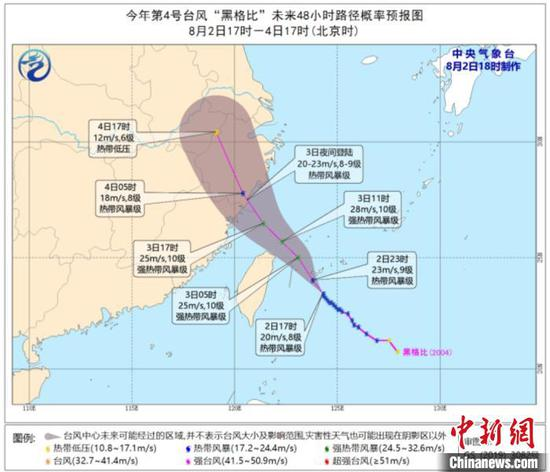 """2020年第4号台风""""黑格比""""未来48小时路径概率预报图 中央气象台制图 摄"""