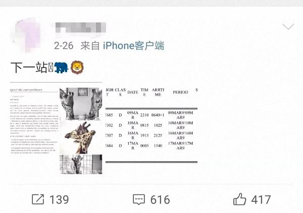空难发生后,不少网友来到她的微博评论区留言表示哀悼。