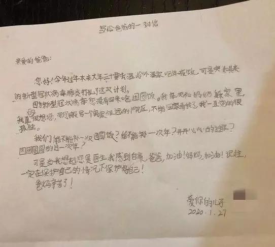 (儿子给爸爸的信)
