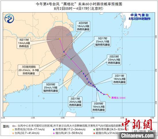 """今年第4号台风""""黑格比""""路径图。 浙江省气象台供图"""