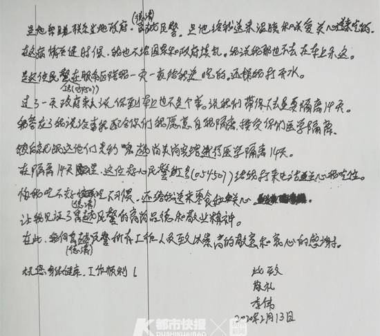李伟写来的感谢信