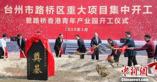 图为:路桥香港青年产业园开工仪式。路桥区委宣传部提供