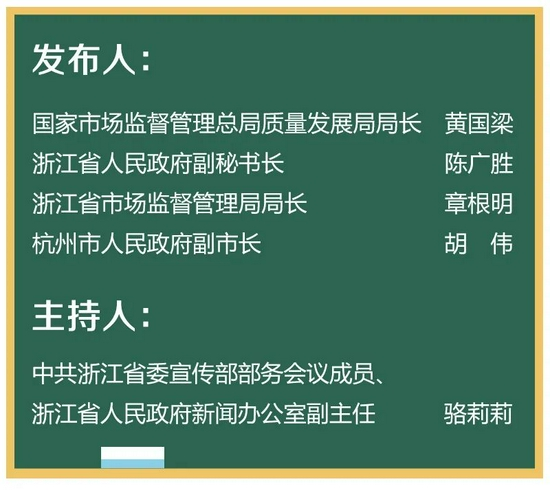 省政府新闻办举行发布会 中国质量大会将在浙江召开