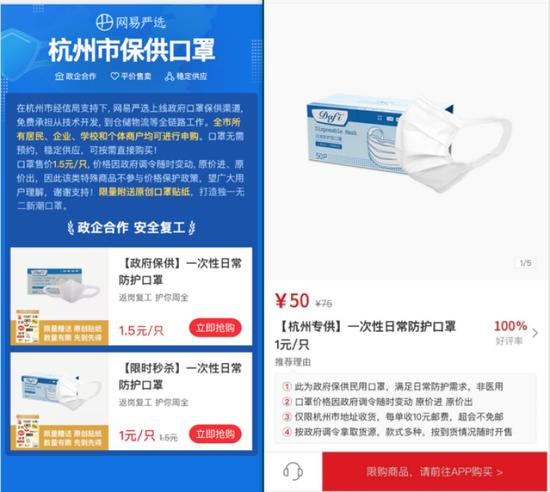 100万只 4月5日杭州市民可线上申购1元平价口罩