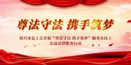 绍兴总工会开展服务农民工公益法律服务行动