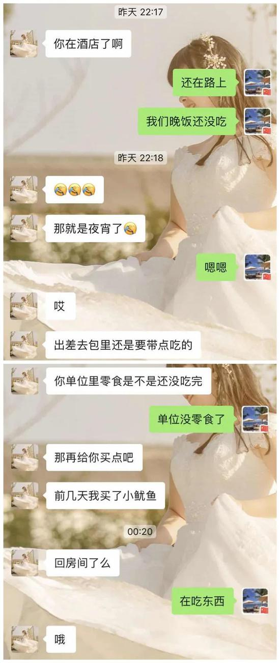 ▍何春波的妻子徐倩发来信息关心