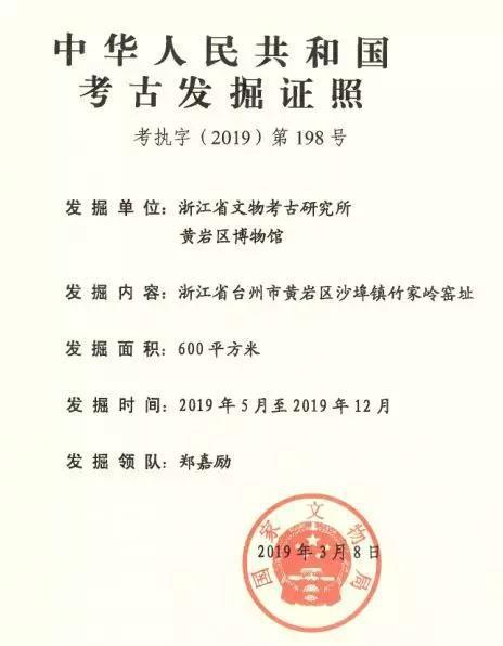 图为:考古发掘执照 黄岩区委宣传部提供